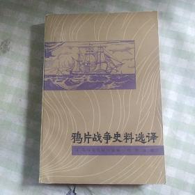 鸦片战争史料选译