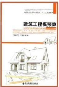 建筑工程概预算 闫德仪、王鑫  主编 西安交通大学出版社 9787560544311