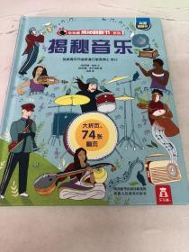 乐乐趣揭秘翻翻书系列:揭秘音乐