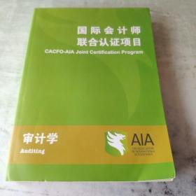 国际会计师联合认证项目  :财务会计