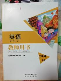 英语    教师用书  三年级上册   义务教育教科书
