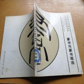 篆书与篆书笔法