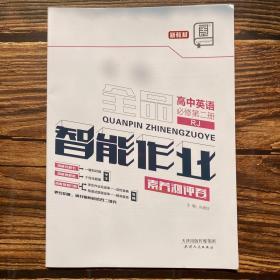 全品智能作业素养测评卷高中英语必修第二册RJ
