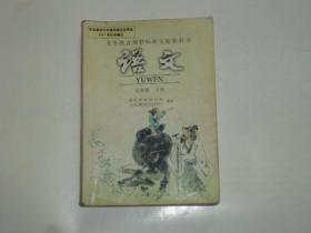 语文 七年级 下册