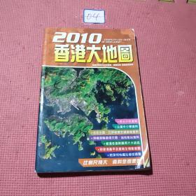 2010香港大地图