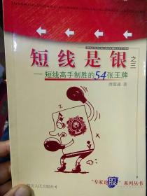 短线是银之三-短线高手制胜的54张王牌  唐能通  四川人民出版社9787220048586