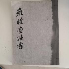 雍睦堂法书(据民国珂罗版影印)