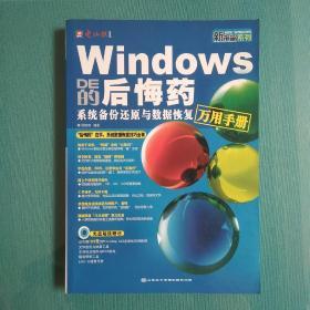 Windows的后悔药:系统备份还原与数据恢复万用手册