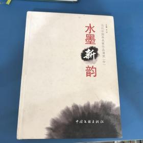 水墨新韵 :当代中国画名家作品清赏中册