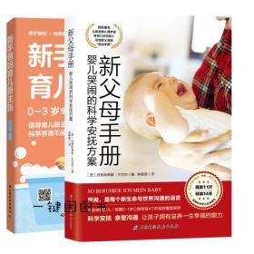 新父母手册 婴儿哭闹的科学安抚方案 新手爸妈育儿新主张 0-3岁新生的儿宝宝护理书 婴儿喂养睡眠游戏教育与教养科学养育指导书