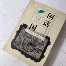 闲话三国:书话与闲话丛书