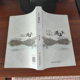 华蓥山游击战  雷平  著  解放军出版社