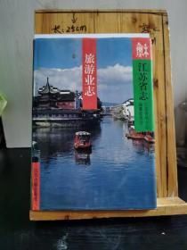 江苏省志49 旅游业志