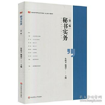 秘书实务(第二版)/高校秘书学专业系列教材