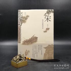 吴钩签名钤印《宋:现代的拂晓时辰》(裸背锁线)