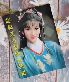 赵雅芝古装画册
