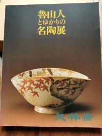 传统与创造 北大路鲁山人 与影响他的名陶展 中国宋明陶瓷遗珍与日本现代陶艺对读研究
