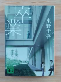 日文原版书 卒业 (讲谈社文库) 东野 圭吾  (著)
