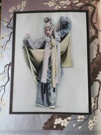 民国时期京剧主题梅兰芳戏装锦集一册(上海裕华化学工业公司出版发行)含精美梅兰芳印刷彩色照片十幅