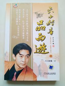 六小龄童品西游(上)(六小龄童签名本带光盘 )