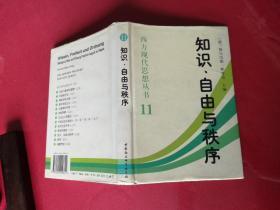 知识自由与秩序(2001年1版1印,精装,书脊下端有磕碰)