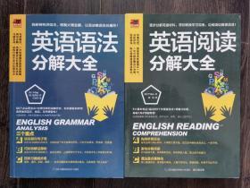 英语阅读分解大全 英语语法分解大全(两册)