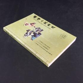 明清小说研究 季刊 2013.3