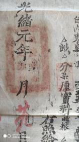 """清代税收票证-----清代光绪元年(1875)云南省丽江府鹤庆州 """"执照"""""""