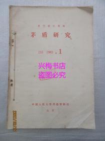 复印报刊资料:茅盾研究——1983年第1、2期、1984年第1、2期