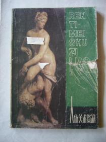 人体美术资料(2) 共114幅作品
