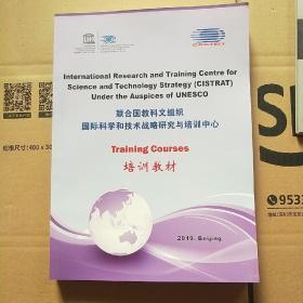 联合国教科文组织国际科学和技术战略研究与培训中心培训教材