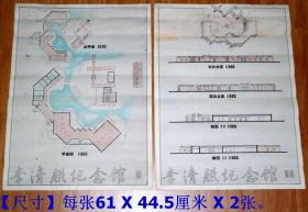 """《""""李清照纪念馆""""建筑设计图手绘原稿1套2张》(1989年). 【尺寸】每张61 X 44.5厘米 X 2张.。"""