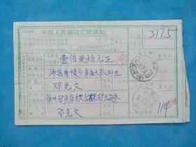 1988年贴邮票的快件汇款单2
