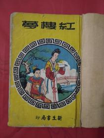 紅樓夢(上冊、新生書局)