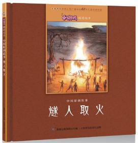 小喇叭嘀嗒绘本中国原创故事·燧人取火