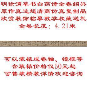 徐渭草书白燕诗全卷绍兴考古研究所 复制品 画芯 可装裱 画框B8D0