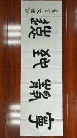 【文怀沙】书法一幅,35厘米//112厘米