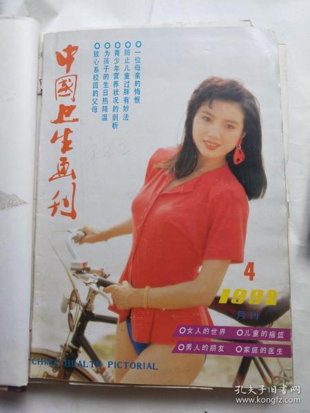 """""""插图原稿《.》40幅.潘树声.张书庆等绘,32开大""""发表在1992年《中国卫生画刊》第4期.第1-44页"""