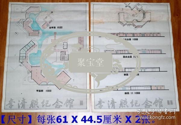 """《""""李清照纪念馆""""建筑设计图手绘原稿1套2张》(1989年).。【尺寸】每张61 X 44.5厘米 X 2张。"""