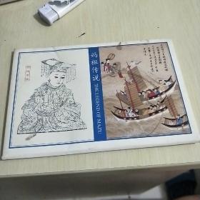 媽祖傳說郵資明信片