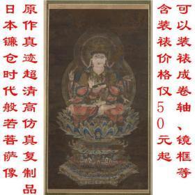 镰仓时代般若菩萨像 复制品 微喷画芯 可装裱 画框竖幅立轴5888