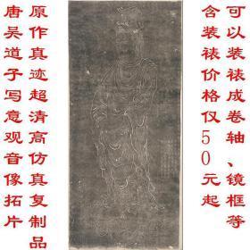 吴道子写意观音像拓片 复制品 微喷画芯 可装裱 画框竖幅立轴823A