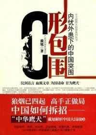 C形包圍:內憂外患下的中國突圍