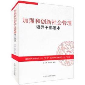 加強和創新社會管理領導干部讀本