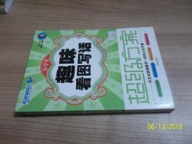 小學生趣味看圖寫話(專家解密版) /肖復興