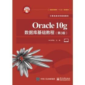 Oracle10g數據庫基礎教程(第3版)