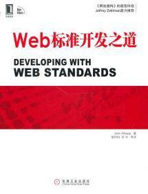 Web標準開發之道