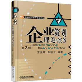 企業策劃理論與實務 第3版