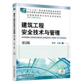 建筑工程安全技術與管理(第2版)