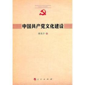 中國共產黨文化建設